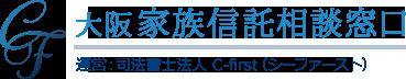 大阪家族信託相談窓口 司法書士法人シーファースト運営